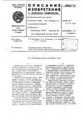 Вертикальная клеть полосового стана (патент 899172)