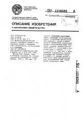 Секционный водогрейный котел (патент 1216582)