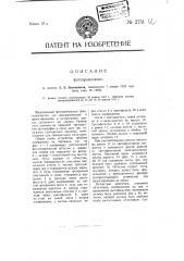 Фотохромоскоп (патент 2751)
