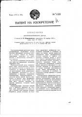 Рентгенологический растр (патент 1328)