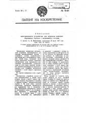 Электрическое устройство для перевода железнодорожных стрелок с подвижного состава (патент 8148)