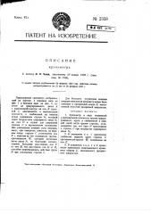 Кренометр (патент 2358)