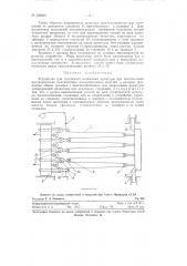 Устройство для группового натяжения арматуры при изготовлении предварительно напряженных железобетонных изделий (патент 122602)