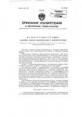 Сменное рабочее оборудование к автопогрузчику (патент 119139)