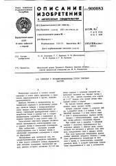 Аппарат с псевдоожиженным слоем твердых частиц (патент 900083)
