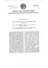 Способ измерения количества выпадающего осадка в виде снега (патент 5550)