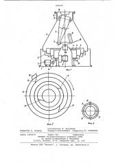 Центробежный классификатор (патент 899125)