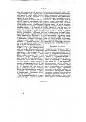 Соединительная головка для труб и рукавов (патент 7463)