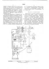 Трансмиссия гусеничной ходовой части (патент 292848)