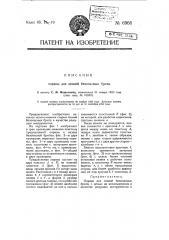 Оправка для лезвий безопасных бритв (патент 6966)