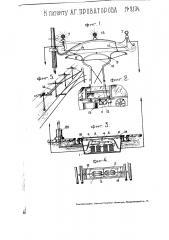 Приспособление для перевода трамвайных стрелок с вагона (патент 2134)