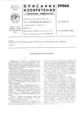 Грузоподъел\ная траверса (патент 291860)
