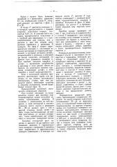 Мерная линейка-кипрегель (патент 4114)