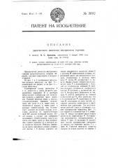 Двухтактный двигатель внутреннего горения (патент 3092)