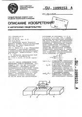 Способ определения теплофизических свойств материалов (патент 1099253)