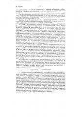 Гидравлический распределитель (патент 120104)