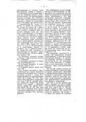 Устройство для пожарной сигнализации (патент 8439)