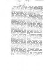 Карбюратор (патент 4203)