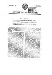 Прибор для испытания ворсовальных шишек (патент 8606)