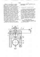 Устройство для испытания образцов материалов на релаксацию напряжений при изгибе (патент 896492)
