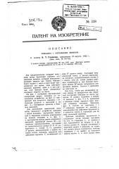 Чемодан с сигнальным замком (патент 338)