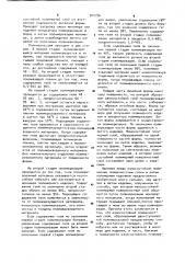 Способ получения литого изделия (патент 900796)