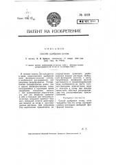 Способ удобрения почвы (патент 4149)