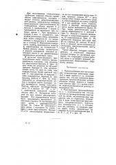 Приспособление для изготовления тонкостенных резиновых изделий в виде трубок и т.п. (патент 6100)