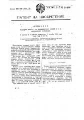 Ведущее колесо для механических саней и т.п. снабженное лопатками (патент 14486)