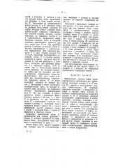 Фрикционная сцепная муфта (патент 5994)