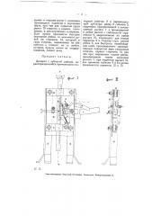 Домкрат с зубчатой рейкой (патент 5187)