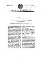 Гидравлическая сцепная фрикционная муфта (патент 7399)