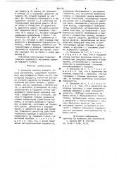 Механизм привода ведущего колеса автомобиля (патент 897103)