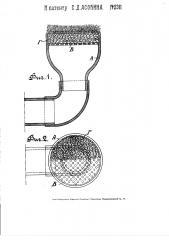 Насадка для бунзеновской горелки лабораторного типа (патент 2311)