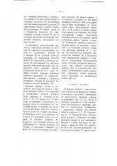 Лотерейный прибор с приспособлением для контроля вышедших номеров (патент 3632)