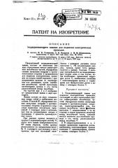 Поддерживающий зажим для подвески электрических проводов (патент 8503)