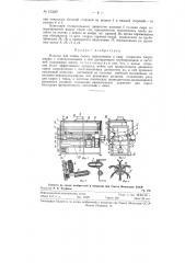 Машина для мойки сыров (патент 123367)