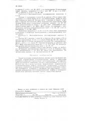 Способ получения макроциклических кетонов (патент 120841)