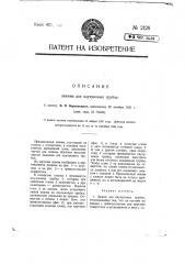 Зажим для каучуковых трубок (патент 2128)