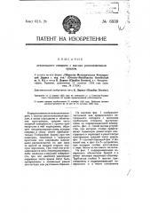 Летательный аппарат с высоко расположенным крылом (патент 6939)
