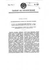 Воспламенительный состав для подрывных патронов (патент 7215)
