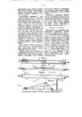 Приспособление для корчевания пней (патент 7153)