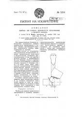 Прибор для проверки правильности прицеливания в процессе наводки (патент 5234)