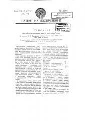 Способ изготовления макет для киносъемки (патент 3644)