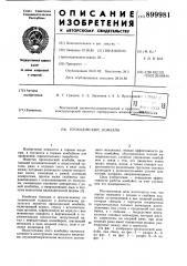 Проходческий комбайн (патент 899981)