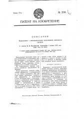 Будильник с автоматическим включением светового сигнала (патент 2198)