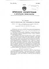 Способ определения типа проводимости в германии (патент 120673)