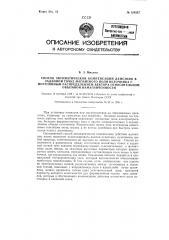 Способ автоматической компенсации действия в заданной точке магнитного поля источника с постоянным распределением вектора относительной объемной намагниченности (патент 124527)