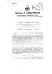 Полуавтомат для нанесения светомассы на стрелки часов (патент 122436)