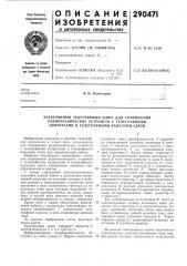 Электронный телеграфный ключ для сопряжения радиотехнических устройств с телеграфными аппаратами и телеграфными каналами связи (патент 290471)